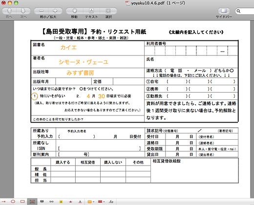 プレビュー pdf 文字属性