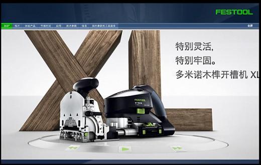 DF700 中国向けWebカタログ
