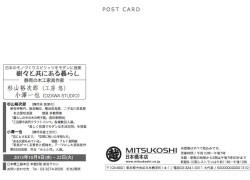 mitsukoshi.dm111