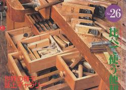 『手作り木工事典 NO.26』(表紙)より