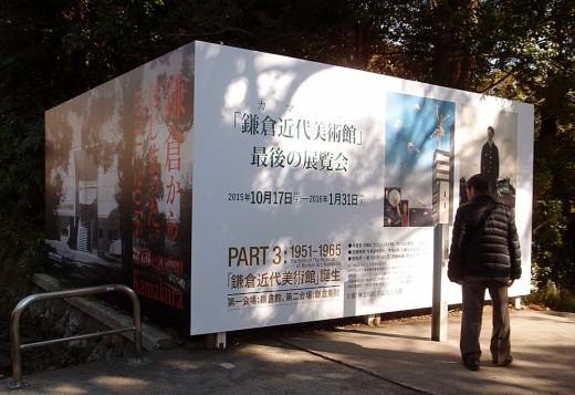 神奈川県立近代美術館 鎌倉館 最後の企画展