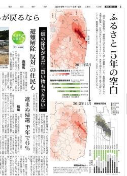 朝日新聞2016.03.12