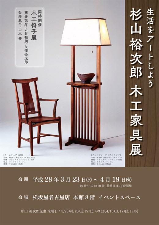 sugiyama.exhibition_matsuzakaya