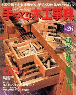 『手作り木工事典』No.26