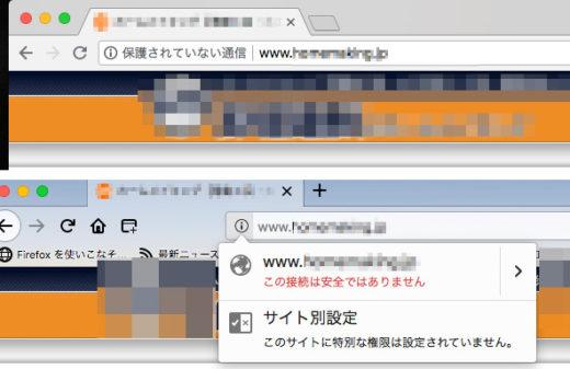 SSL未対応の工具販売会社サイト 上:Chrome、下:Firefox
