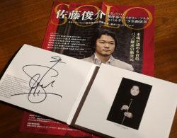 バッハ無伴奏ヴァイオリン CDへのサイン