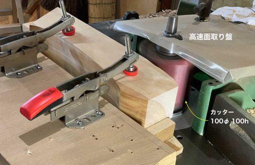 車知栓による三方留の座卓の脚部成形