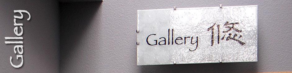 gallery.bunner1